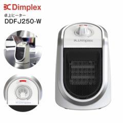 【送料無料】Dimplex セラミックファンヒーター 1〜2畳用 卓上ヒーター ディンプレックス ホワイト DDFJ250-W