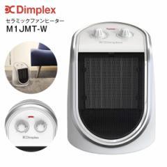 【送料無料】Dimplex セラミックファンヒーター 3〜8畳用 コンパクトサイズ ディンプレックス ホワイト M1JMT-W