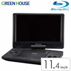 【送料無料】ポータブルブルーレイプレーヤー グリーンハウス ポータブルDVDプレーヤー 大画面 11.4型ワイド液晶 11インチ GH-PBD11A-BK