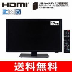 【送料無料】液晶テレビ 19型 3波対応(地上 / BS / 110°CSデジタル) 外付けハードディスク録画対応 19インチ 液晶TV19型(3波)