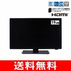 【送料無料】液晶テレビ 19型 地デジのみ 外付けハードディスク録画対応 19インチ 液晶TV19型
