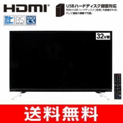 【送料無料】液晶テレビ 32型 3波対応(地上 / BS / 110°CSデジタル) 外付けハードディスク録画対応 32インチ 液晶TV32型(3波)