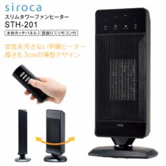 【送料無料】セラミックファンヒーター スリムタワーファンヒーター 暖房器具 リモコン付き シロカ STH-201