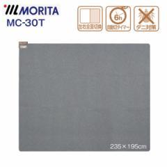 送料無料 MORITA ホットカーペット 本体(電気カーペット 本体) 3畳用 MC-30T