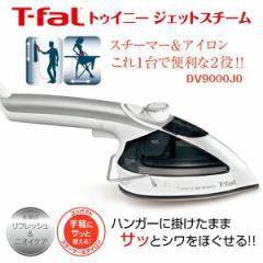 【送料無料】T-fal 2in1 トゥイニー ジェットスチーム 衣類スチーマー ハンガーアイロン ティファール DV9000J0