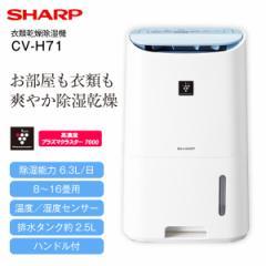 【送料無料】シャープ(SHARP) プラズマクラスター除湿機 除湿器(部屋干し/衣類乾燥機/空気清浄機能/除菌/脱臭) CV-H71-W