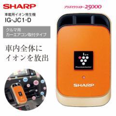 【送料無料】シャープ(SHARP) 車載用 プラズマクラスターイオン発生機 カーエアコン取付タイプ マーマレードオレンジ IG-JC1-D