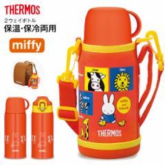 【送料無料】ミッフィーちゃん サーモス 真空断熱2ウェイボトル ステンレスボトル THERMOS 水筒 0.6L(600ml) miffy FHO-600WFB-R