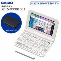 【送料無料】【高校生向けモデル】 カシオ 電子辞書 エクスワード XD-Z4800 の学校販売モデル XD-Z4700+純正ケース XD-Z47CCBK-SET-2