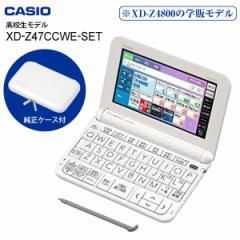 【送料無料】【高校生向けモデル】 カシオ 電子辞書 エクスワード XD-Z4800 の学校販売モデル 本体+純正ケース XD-Z47CCWE-SET-2