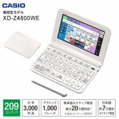 【送料無料】【高校生向けモデル】【XD-Z4800(WE)】カシオ 電子辞書 エクスワード CASIO EX-word ホワイト XD-Z4800WE