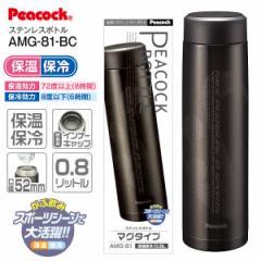 【送料無料】(AMG81BC)Peacock マグボトル(スポーツボトル/ステンレスボトル)水筒(保温保冷) 直飲み 0.8L AMG-81-BC(クリアブラック)