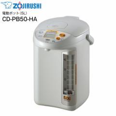 【送料無料】象印 マイコン沸とう電動ポット(電気ポット,電動ポット) カフェドリップ給湯 グレー 大容量5.0L CD-PB50-HA