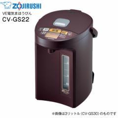 象印 VE電気まほうびん(電気ポット,電動ポット)マイコン沸とう 優湯生(ゆうとうせい) コードレス電動給湯 容量2.2L CV-GS22-VD