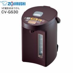 象印 VE電気まほうびん(電気ポット,電動ポット)マイコン沸とう 優湯生(ゆうとうせい) コードレス電動給湯 容量3.0L CV-GS30-VD