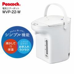 【送料無料】電気ポット 電気保温エアーポット(電気エアーポット)非沸とうタイプ 容量2.2L ピーコック魔法瓶工業(Peacock) WVP-22-W