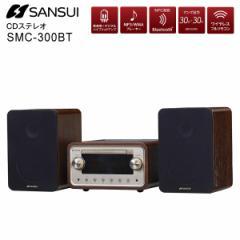 【取寄せ】【送料無料】SANSUI サンスイ CDステレオ 真空管+デジタル ハイブリッドアンプ搭載 Hi-Fiオーディオ SMC-300BT