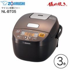 【送料無料】 NLBT05(TA) 象印 極め炊き 炊飯器 3合 マイコン炊飯ジャー ZOJIRUSHI ブラウン NL-BT05-TA