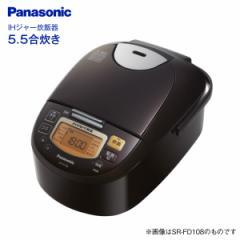 【送料無料】パナソニック IHジャー炊飯器 5.5合 Panasonic SR-FD108のルート違い 日本製 ブラウン SR-FD108同等品