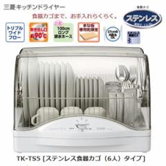 【送料無料】TK-TS5(W)食器乾燥器 三菱キッチンドライヤー ステンレス食器カゴ(清潔) 6人分タイプ ホワイト TK-TS5-W