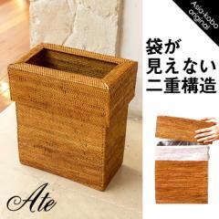 ごみ箱 長方形 アタ製品 アジアン ダストボックス ふた付き (12940) ゴミ袋 見えない 隠せる おしゃれ シンプル バリ 雑貨 アジア工房