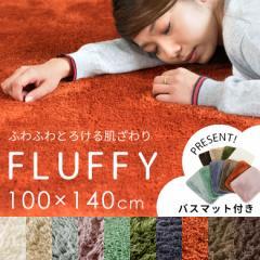 ラグ マット 洗える カーペット マイクロファイバー フラッフィラグ 約100×140cm 滑り止め 長方形 厚手 絨毯 ホット