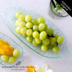 バナナリーフをモチーフにしたガラスプレート 約27×12cm [Lサイズ [62240] バナナリーフ 皿 小皿 食器 リーフプレート ガラス皿 ガラス