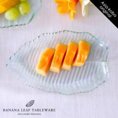 バナナリーフをモチーフにしたガラスプレート 約19×12cm [Mサイズ [62250] バナナリーフ 皿 小皿 食器 リーフプレート ガラス皿 ガラス