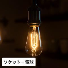 ペンダントライト エジソン電球付き 照明 おしゃれ インダストリアル アンティーク調 天然木リビング ダイニング キッチン レト