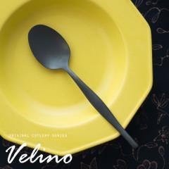 スプーン ディナースプーン マット ブラック 黒 つや消し ステンレス テーブルセッティング ヴェリーノ