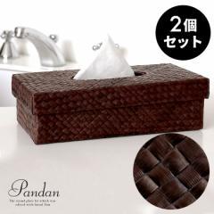 2個セット ティッシュケース おしゃれ ティッシュカバー ティッシュケースカバー アジアン パンダン製 [ブラウン色 [set-8401] ティッシ