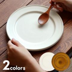 中皿 21.3cm 陶器製 プレート皿 食器 平皿 丸皿 電子レンジ・オーブン使用可 白 カラメル