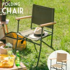 アウトドアチェア 折り畳み キャンパス地 軽量 肘付き 椅子 キャンプ 持ち運び コンパクト スチール製 おしゃれ