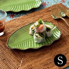 皿 プレート バナナリーフ柄 Sサイズ 小皿 リーフプレート 取り皿 食器 陶器皿 和食器 おしゃれ キッチン雑貨 アジアン