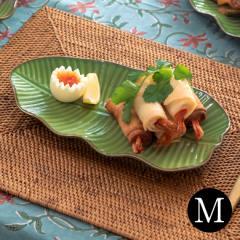 皿 プレート バナナリーフ柄 Mサイズ 中皿 リーフプレート 取り皿 食器 陶器皿 和食器 おしゃれ キッチン雑貨 アジアン