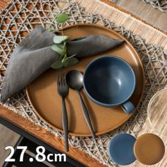 大皿 プレート皿 陶器 器 食器 平皿 メインディッシュ ランチプレート 和 アジアン モダン シンプル 無地