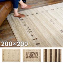 ギャベ風 ラグマット ラグ カーペット おしゃれ ウィルトン織 2畳 200×200cm 絨毯 ネイティブ アジアン
