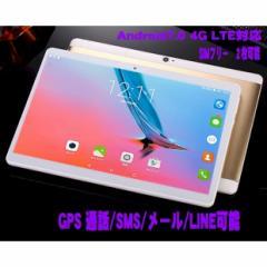 最新高速LTE 電話GPS スマホ 10.1インチ タブレットPC SIMフリーx2 ノートパソコン対応可能32GB 2in1 高速Octa Core CPU Android7.0