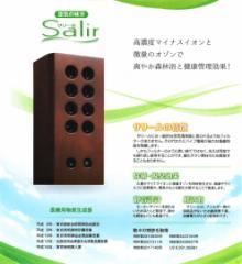 経済産業省認定「医療用物質生成器」サリール『KO-108W』