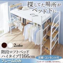 階段ロフトベッド・ハイタイプ / ベッドフレームのみ シンプルタイプ シングル