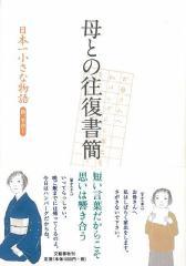 母との往復書簡/バーゲンブック/3240円以上購入送料無