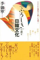 ふろしきで読む日韓文化/バーゲンブック