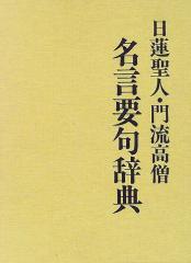 日蓮聖人・門流高僧名言要句辞典/バーゲンブック