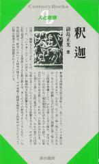 人と思想4 釈迦/バーゲンブック