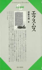 人と思想62 エラスムス/バーゲンブック