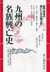 九州の名族興亡史−福岡他/バーゲンブック