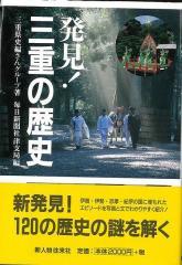 発見!三重の歴史 正続/バーゲンブック