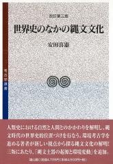 世界史のなかの縄文文化 改訂第三版/バーゲンブック