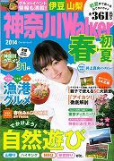 神奈川Walker2014春→初夏/バーゲンブック/3240円以上購入送料無