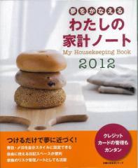 夢をかなえるわたしの家計ノート2012/バーゲンブック